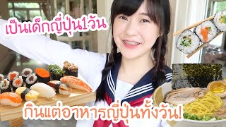 เป็นเด็กญี่ปุ่นไปกินแต่อาหารญี่ปุ่น1วัน!! | Meijimill