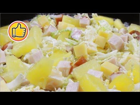 "Салат ""Виктория"" с Курицей и Ананасом за 10 Минут | Salad with Chicken and Pineapple"