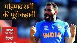 World Cup: India Vs West Indies मैच में  कमाल करने वाले Mohammad Shami की ज़िदगानी (BBC Hindi)