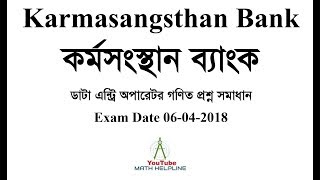 Karmasangsthan Bank Data Entry Operator Math Exam Date: 06-04-2018