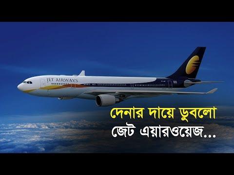 দেনার দায়ে ডুবলো জেট এয়ারওয়েজ | Bangla Business News | Business Report 2019