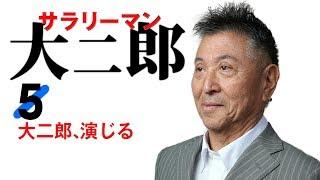 【Daiちゃんねる】サラリーマン大二郎第5話『大二郎、演じる』
