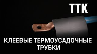 Adhesive lined heat shrink tubes ТТК