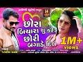 Jagdish Rathva New Timli 2020    Chhora Bichara Su Kare Chhori Bagade Dil    Harsiddhi Studio video download