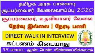 Government Jobs 2020 in Tamilnadu | arasu velai vaippu 2020 |Jobs today tamil | Latest tn job |