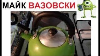 Лютые приколы. Майк Вазовски, ты ЧАЙНИККККК !!!