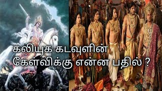 Question asked by god of kaliyugaa | Tamil motivational | Vel talks