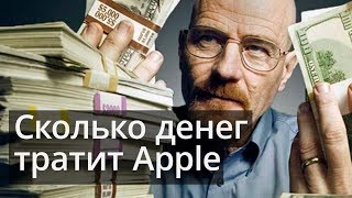 Сколько денег тратит Apple