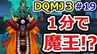 ドラクエジョーカー3 魔王を仲間に(竜王、シドー、ゾーマ、エスターク)! DQMJ3その19(続編のDQMJ3P、ドラゴンクエストモンスターズジョーカー3プロフェッショナル始めました!)
