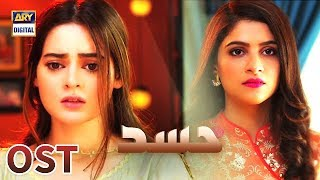 Hassad OST 🎵 Singer: Sehar Gul   ARY Digital Drama