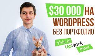 Как заработать $30000 на WordPress с Upwork