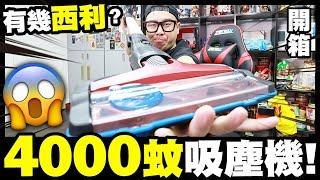 【開箱】4000蚊既吸塵機😱到底有幾西利?Philips SpeedPro Max 直立式吸塵機
