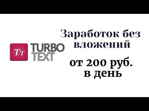 Заработок от 200 рублей в день БЕЗ ВЛОЖЕНИЙ