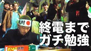 ハロウィンの渋谷で勉強したらテストの点数どのくらい上がるの?