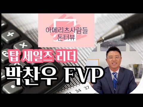 [아메리츠 피플 돈터뷰] 제3탄!! 탑세일즈 리더 박찬우 FVP!!
