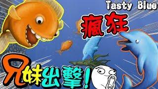【巧克力】『Tasty Blue:美味海洋』 - 瘋狂兄妹出擊!場面超級大爆笑XD