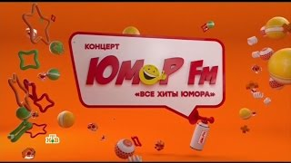"NYUSHA - Целуй, Все хиты ""Юмора"", 04.11.16"