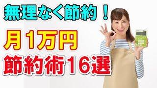 主婦必見!無理なく節約!月1万円を目指す賢い節約術16選