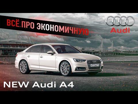 Фото к видео: Audi A4 2019 B9 дизель решает Audi A4 2019