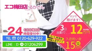 スピードエコ梅田の求人動画