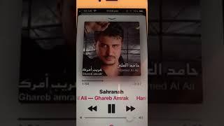 اغاني حصرية حامد العلي تحميل MP3