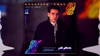 مصطفى قمر البوم سكة العاشقين   علمنى - Mustafa Amar - Aalemny تحميل MP3