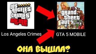 GTA 5 MOBILE ВЫШЛА В PLAY MARKET? ГТА 5 НА АНДРОИД