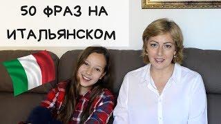 50 РАЗГОВОРНЫХ ФРАЗ НА ИТАЛЬЯНСКОМ ЯЗЫКЕ