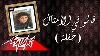 اغاني حصرية Alo Fe El Amsal Live Record - Warda قالوا في الأمثال تسجيل حفلة - وردة تحميل MP3