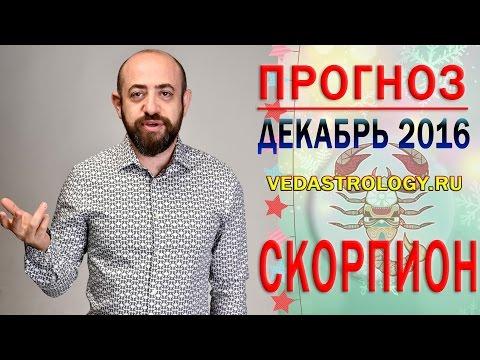 Гороскоп дева на 28 июля 2017