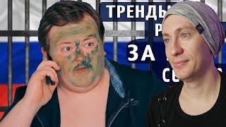 Тренды России за 25 секунд | RED21 РЕАКЦИЯ