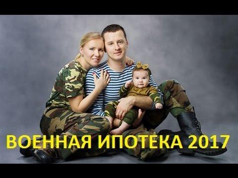 Военная ипотека в 2017 году!  РК Ключи Военная ипотека Таганрог 