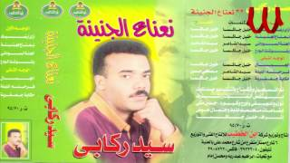 تحميل اغاني Sayed Rekaby - Wshwsht ElWada3 / سيد ركابي - وشوشت الودع MP3