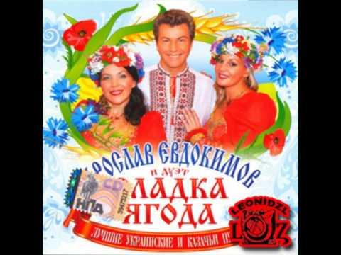 """Я. Євдокимов і дует """"Сладка ягода"""" - Кращі  українські і козацькі пісні (CD 2008)"""