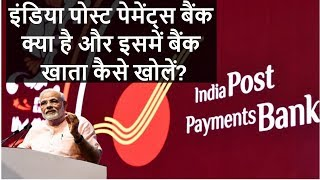 IPPB - India Post Payments Bank - What is India Post Payments Bank and How To Open An Account