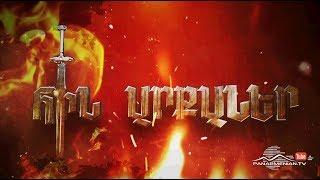 Hin Arqaner (Ancient Kings), episode 1
