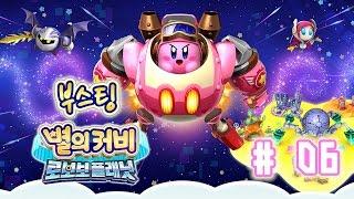 [ 별의커비 로보보 플래닛 3DS ] #6 오버로드 오션 4,보스존 [부스팅] (Kirby Planet Robobot)