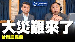'20.01.14【觀點│唐湘龍時間】台灣農民的大災難來了