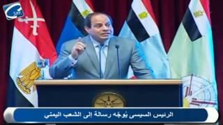 مازيكا الرئيس السيسى يُوجّه رسالة إلى الشعب اليمني تحميل MP3