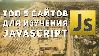 Топ5сайтовдляизученияJavaScript