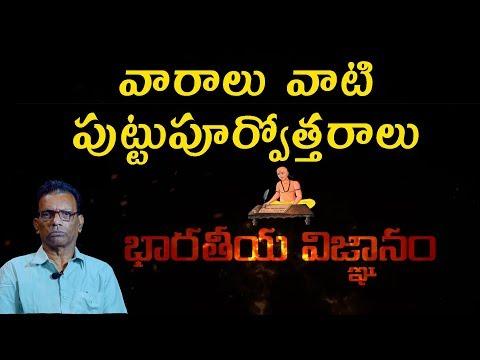 వారాలు వాటి పుట్టు పూర్వోత్తరాలు    BHARATHIYA VIGNANAM    RSN MURTHY    SHIVASHAKTHI   