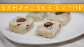 Банановые бурфи / Рецепты и Реальность / Вып. 175