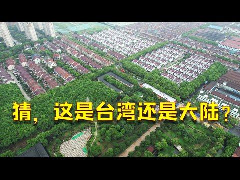 【游侠小周】台湾农村跟大陆的农村农田,太像了,除了房子不同其他都差不多