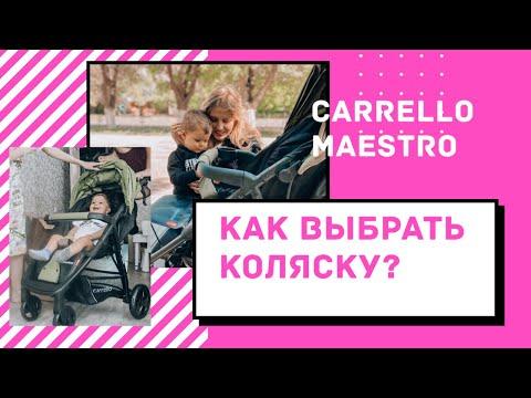 КАК ВЫБРАТЬ ПРОГУЛОЧНУЮ КОЛЯСКУ? Стоит ли брать Carrello Maestro ? ПЛЮСЫ и МИНУСЫ