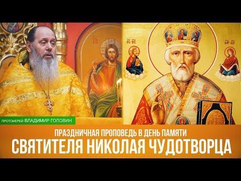 Праздничная проповедь в день памяти святителя Николая Чудотворца (19.12.2017 г.)