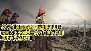1962年曾國藩曾孫拋出重磅史料,揭開太平天國忠王李秀成被俘真相,原來有人在說謊!
