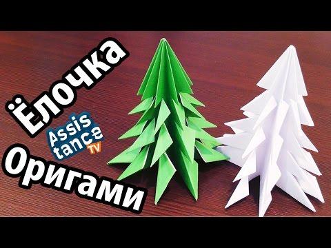 Фото Ёлочка из бумаги / Новогодние ПОДЕЛКИ / Как сделать Ёлочку своими руками