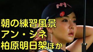 5月の福岡にて。初日ドライビングレンジ・グリーンアンシネ、柏原明日香ほか。