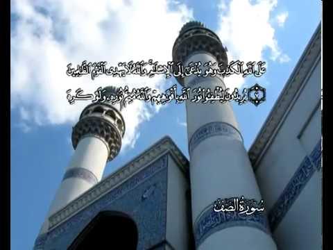 سورة الصف - الشيخ / محمد أيوب - ترجمة ألمانية
