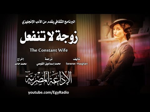 من الأدب الإنجليزي׃ زوجة لا تنفعل ˖˖ سومرست موم